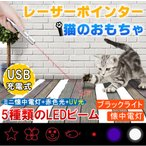 猫グッズ LED レーザーポインター  ライト5種類 USB充電 ペット用品 おもちゃ ストレス解消 UVライト 楽しい