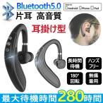 ワイヤレス イヤホン Bluetooth5.0 イヤホン ブルートゥース ハンズフリー通話 180°転回 スポーツ 高音質 耳掛け式 大容量バッテリー