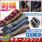 ギター ストラップ 刺繍 ギター エレキギター ベース ストラップ 民族風 肩掛けベルト ギターベルト クラシックギター用ストラップ