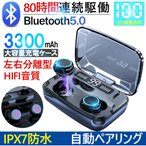 ワイヤレスイヤホン Bluetooth5.0 自動ペアリング 高音質 ブルートゥース イヤホン IPX7防水 充電ケース付き