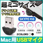 マイク PCマイク 世界最小USBマイク PC Mac用USBマイク 超小型 超ミニ 携帯便利 使用簡単 チャットする ポータブル Windows XP Win 7 Win 8 Win10