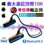骨伝導イヤホン Bluetooth5.0イヤホン 耳掛け式 オープンムーブ 大容量電池 8時間連続 スポーツ用