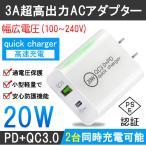 携帯充電器 USB PD 急速充電器 20W Type-C コンセント ACアダプター iPhone12 Pro Max mini iPad Galaxy Android 携帯充電器
