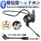 骨伝導 イヤホン Bluetooth 通話専用 骨伝導イヤホン ワイヤレスヘッドホン 耳掛け式/スポーツ こつでんどう イヤホン 超軽量 耳が疲れない