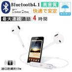 ワイヤレスイヤホン Bluetooth イヤホン iphone イヤホン ブルートゥース イヤホン 高音質 小型軽量 iPhone11 iPhone Android 対応