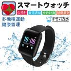 スマートウォッチ iPhone/Android対応 シンプル メッセージ通知 防水 レディース メンズ兼用 LINE対応 腕時計 スポーツ 時計