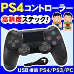 PS4 コントローラー バージョン 振動 有線 USB 接続 PS4 PS3 PC インパクト ゲーム用品