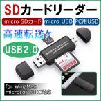 SDカードリーダー OTG 機能 USB マイクロマルチカードリーダー MicroSD OTG Micro スマホ タブレット