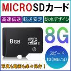 MicroSDカード 8GB class10記憶 メモリカード Microsd クラス10 SDHC マイクロSDカード スマートフォン デジカメ 高速