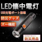 ハンディライト LEDライト 充電式 懐中電灯 usb充電式 超強光 最強ルーメン  作業灯 防水 防災対策