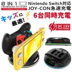 Switch スイッチ 4台同時 ジョイコン プロコン 充電スタンド Joy-Con コントローラー 充電 充電器 急速充電