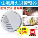 住宅用火災警報器 [煙式火災報知器] 薄型 電池式 煙 感知器