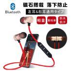 ワイヤレスイヤホン イヤホン ブルートゥース ヘッドホン iPhone Bluetooth4.1 Android アイフォン アンドロイド スマホ 磁吸機能付き