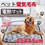 ペット用ホットカーペット ペット電気毛布 ブランケット 加熱パッド 温度 冬のペット猫犬 防水電気毛布 暖かい マット
