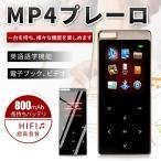 MP3プレーヤー HIFI超高音質 sdカード対応 ウォークマン 音楽プレイヤー デジタルオーディオプレーヤー