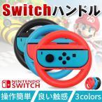 Nintendo 任天堂スイッチ Switch対応 マリオカート ニンテンドー スイッチ ケース マリオカート デラックス Joy-Conハンドル 2個セット