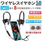 ワイヤレスイヤホン Bluetooth イヤホン ブルートゥース スポーツ ランニング 高音質 両耳 iPhone Android 対応 アイフォン 軽量