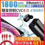 ワイヤレスイヤホン bluetooth5.0 ブルートゥースイヤホン バッテリー カナル型 1800mAh大容量 片耳用 HI-FI高音質重低音iPhone Android Siri対応