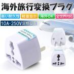 変換プラグ アダプター マルチ変換コンセント 電源変換プラグ 海外コンセント変換プラグ 全世界対応 変圧器不要 海外電気製品を日本で利用