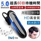 ワイヤレスイヤホン イヤホン Bluetooth5.0 耳掛け型 ヘッドセット 片耳 最高音質 マイク内蔵 超長待機 左右耳兼用