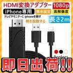 iPhone HDMI 変換 ケーブル テレビに映す 接続 給電 MacLab XR XS Max iOS13対応 iOS8以上 iPad アイフォン ライトニング コネクタ対応 ミラーリング IOS14対応