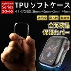 Apple watch カバー Series 2/3/4/5 アップルウォッチ ケース 全面保護仕様 耐衝撃 ケース アップルウォッチカバー 44mm 40mm 42mm 38mm 薄型 ソフト 軽量 透明