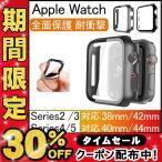 Apple Watch 5 ケース アップルウォッチ カバー Apple Watch Series5/4 40mm 44mm フルカバー TPU Apple Watch 3 2 保護ケース アップル耐衝撃