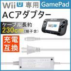 WiiU 充電器 wii u専用 ニンテンドー タブレット充電 ACアダプター互換品 充電器 ゲーム機充電器
