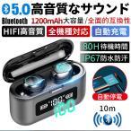 ワイヤレスイヤホン bluetooth5.0 ブルートゥース イヤホン 両耳 片耳 コードレスイヤホン Hi-Fi高音質