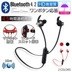 ワイヤレスイヤホンBluetooth5.0 イヤホン スポーツ ランニング TF無線 イヤホン マグネット 両耳 防水 防塵 防汗 人間工学設計