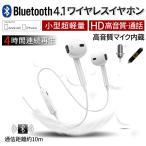 ワイヤレスイヤホン iPhone Android対応 Bluetooth両耳用イヤホン モノラルヘッドセット 高音質 ブルートゥース 小型軽量 操作簡単