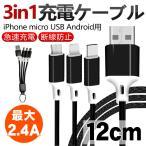 充電ケーブル 3in1 iPhone micro USB Android用 Type-C 急速充電ケーブル高耐久 USBケーブル