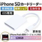 iPhone SD カード リーダー Micro SD カード リーダー OTG機能 写真とビデオ伝送 メモリー スティック Lightning ライトニング SD カード カメラ リーダー
