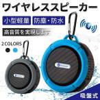ワイヤレス スピーカー 防水 Bluetoothスピーカー スマホ対応スピーカー 吸盤式iPhoneワイヤレスお風呂アウトドア