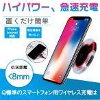 ワイヤレス充電器 スマホ Qi対応全機種 置くだけ充電 充電パッド USBケーブル付 iPhone 11 Pro Max iPhone 11 Pro XR XS MAX