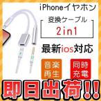 iPhone イヤホン 変換アダプタ 音楽再生 最新IOS13対応  iPhone7/8/8X/XS/XS Max 3.5mm 同時充電  イヤホンジャック 充電しながらイヤホン 二股 ライトニング