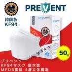 KF94マスク プリベント 50枚 箱入 MFDS認証 FDA認証 正規品 個包装 韓国製 PREVENT