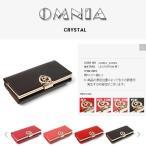 長財布 レディース 財布 かわいい 安い ブランド 革 がま口 OMNIA 0022