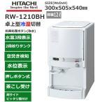 新品【日立】冷・温水兼用ウォータークーラー(タンク式卓上形)RW-1210BH  業務用【送料無料】
