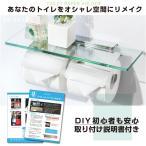 トイレットペーパーホルダー ガラス棚 2連タイプ ペーパーホルダー デザイン 取付説明書付き
