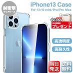 iPhone12 ケース 耐衝撃 iPhone 12 mini Pro Max  ガラスフィルム1枚プレゼント 最大15%OFF 送料無料