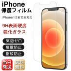 iPhone 12 保護フィルム ガラスフィルム 強化ガラス 11 XR XS Max Mini 8 7 6 Plus Pro Max 硬度 9H アイフォン 当日発送 送料無料
