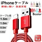 iPhone ケーブル 1.5m/1.0m/0.5m/0.25m USB 最大15%OFF 急速充電 データ転送 USB iPad XS Max XR X 8 7 6s PLUS 90日保証 合金製