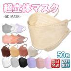 【9/29再々入荷〈9/25・23・20・18予約分完売〉】 マスク 50枚入 韓国マスク 4層構造  個包装 不織布 3D立体 柳葉型 ノーズワイヤ調節可能 カラーマスク