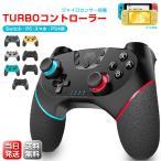 【Switchガラスフィルム進呈中】 Nintendo Switch Proコントローラー Lite対応 プロコン交換 振動 スイッチ PC対応 ワイヤレス ジャイロセンサー TURBO機能