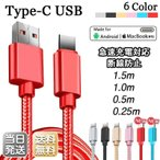 Type-C ケーブル Typec 0.25/0.5/1/1.5m 当日発送 送料無料 充電ケーブル 高速充電 データ転送 Android Galaxy Xperia AQUOS HUAWEI mac