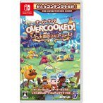 【新品】Overcooked! (R)- オーバークック 王国のフルコース -Nintendo Switch 【任天堂】【2個までポスト投函便にて発送】