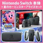 【4点セット】Nintendo Switch 本体+星のカービィ スターアライズセット![本体]+[ソフト]+[充電グリップ]+[キャリングケース]