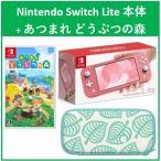 【3点セット】Nintendo Switch Lite(コーラル)本体+あつまれ どうぶつの森セット![本体]+[ソフト]+[キャリングケース]