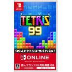 【新品】 TETRIS 99(テトリス99)Nintendo Switch Online個人プラン12か月利用券 【利用券の登録期限:2020年11月30日】【1個までポスト投函便可】【任天堂】